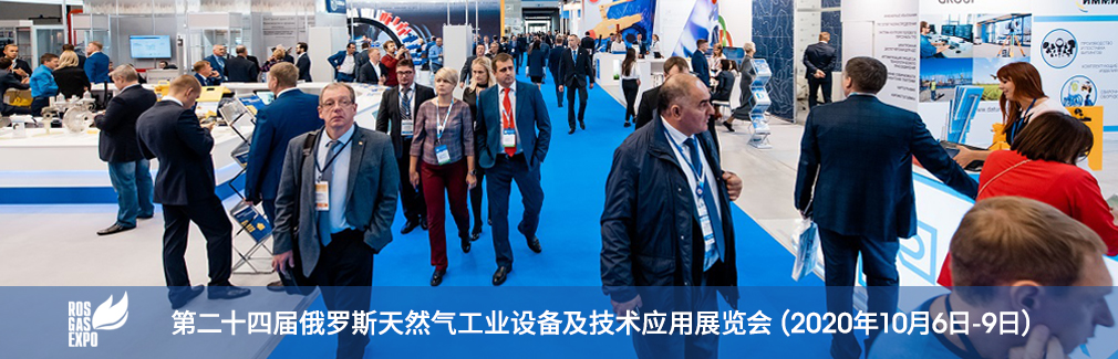 第24届俄罗斯天然气工业设备及技术应用展览会